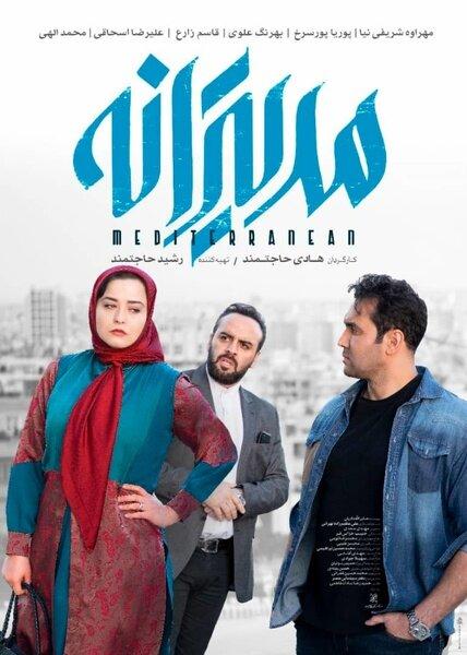 اکران یک فیلم سینمایی با بازی پوریا پورسرخ