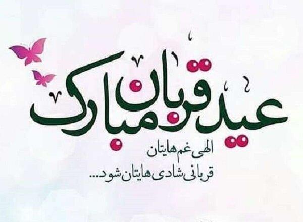 آداب ایرانی در عید ایمانی