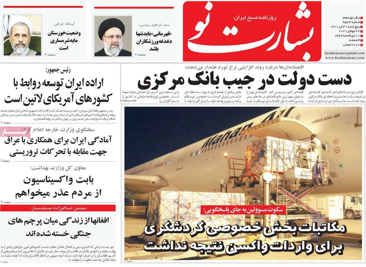 روزنامه بشارت نو