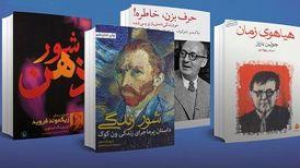 از زندگی ونگوگ تا فروید: خلاقانه ترین کتاب های داستانی زندگی نامه