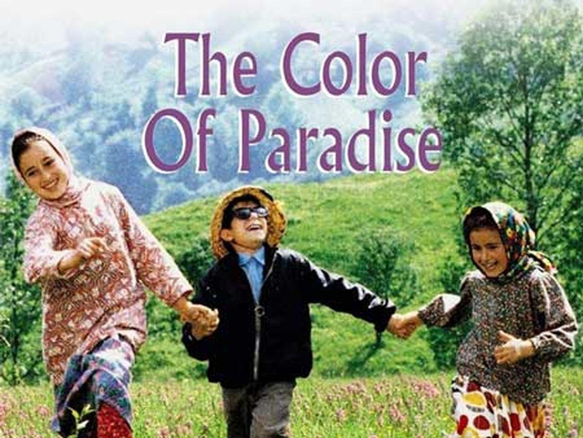 «رنگ خدا» در بخش برگزیدههای جشنواره مونترال