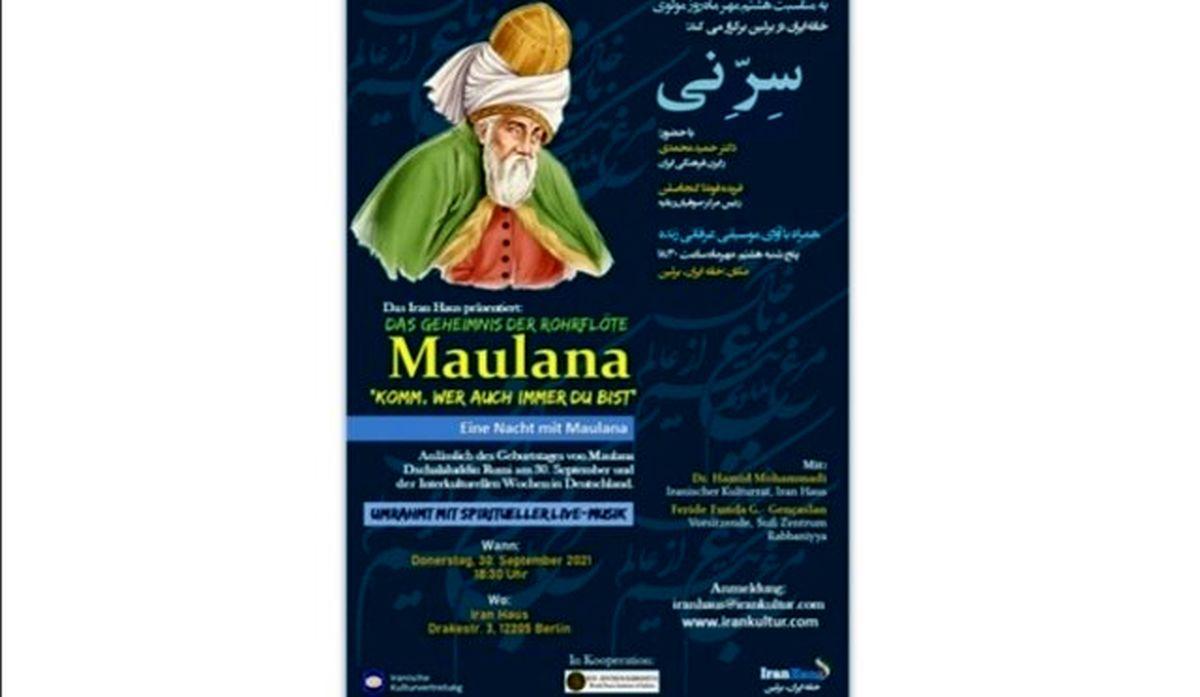 چرا مولانا به فارسی شعر گفت؟