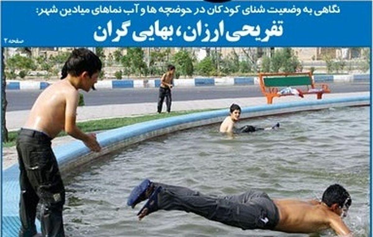 تصاویر صفحه نخست روزنامههای امروز شنبه 9 اسفند ۱۳۹۹