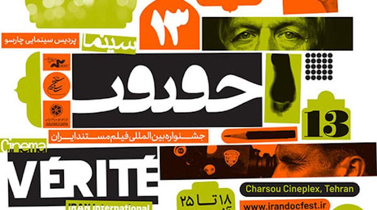 مهلت ارسال اثر به جشنواره «سینماحقیقت» تمدید شد