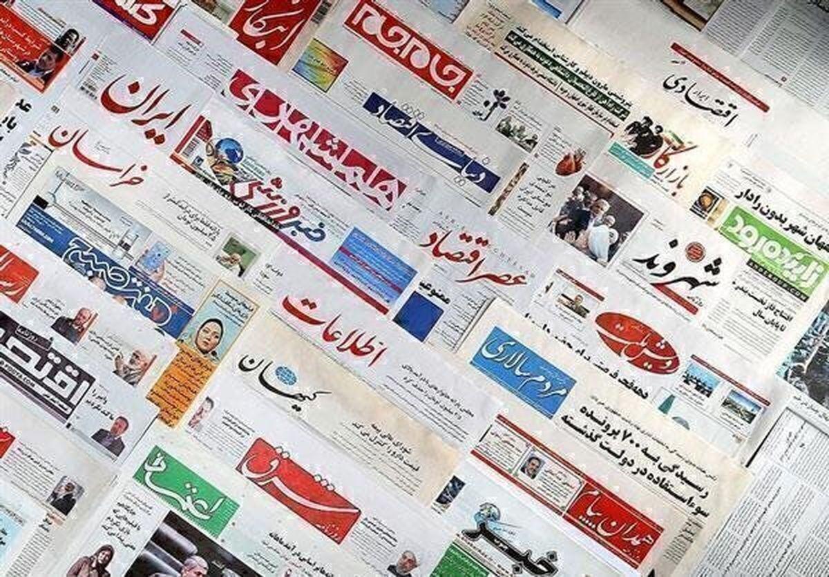 صفحه نخست روزنامه های امروز 17 اسفند 1399