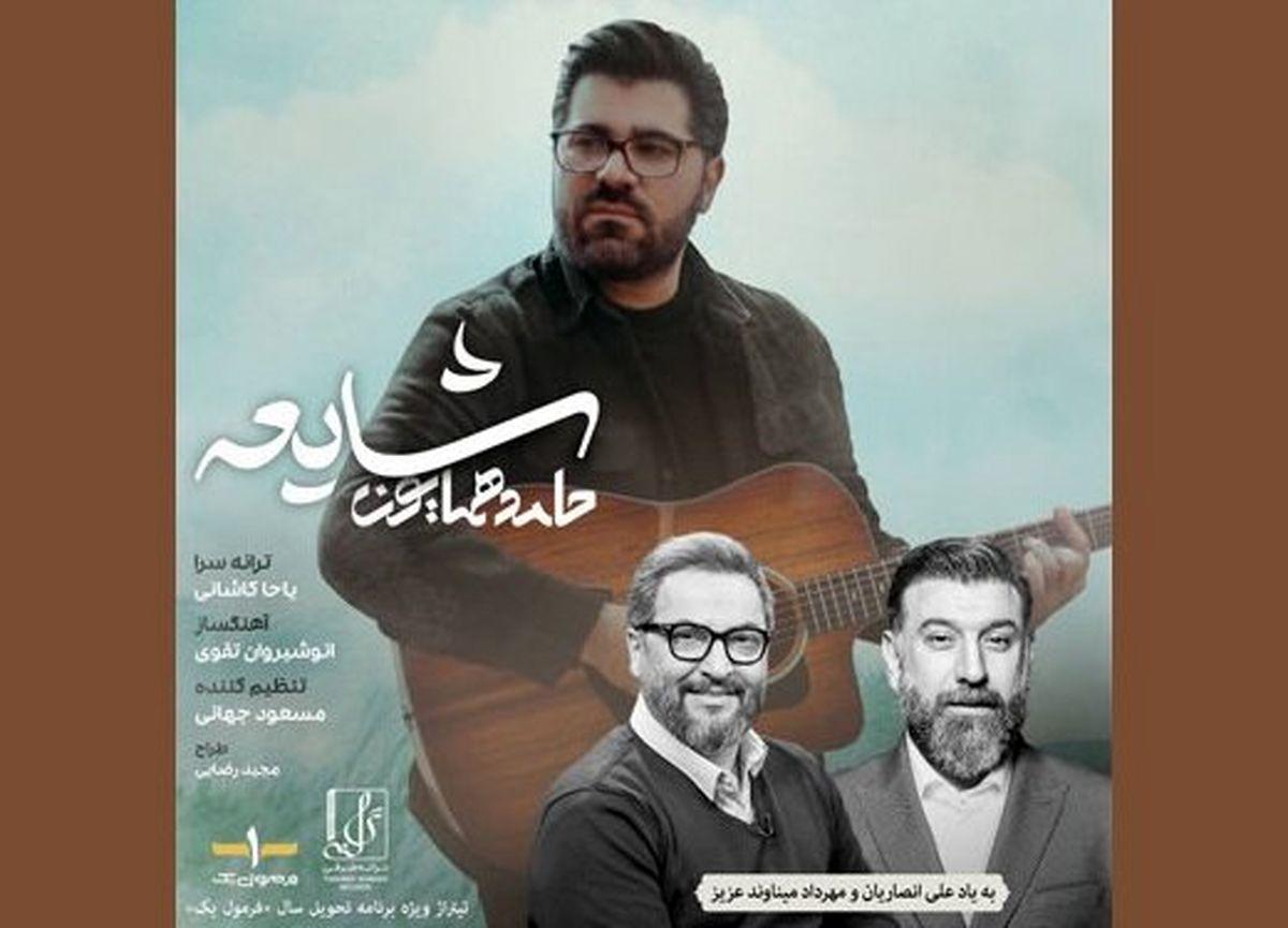 شایعهای که حامد همایون منتشر کرد