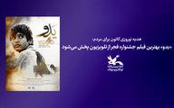 چرا 《یدو》 بهترین فیلم جشنواره فجر پیش از اکران سر از تلویزیون درآورد؟