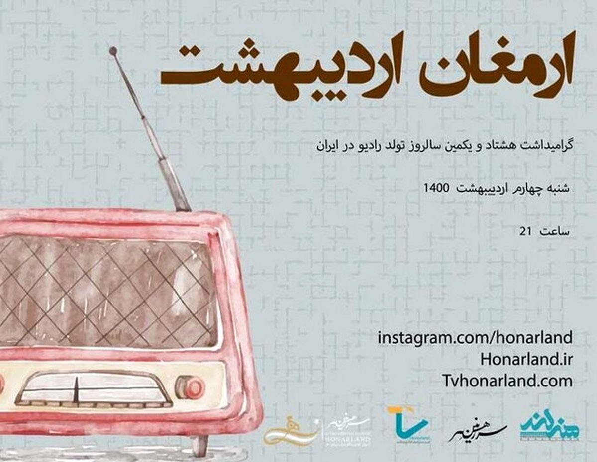 جشن تولد رادیو برگزار میشود