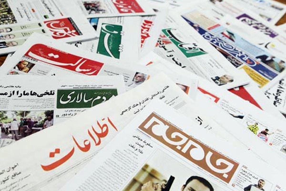صفحه نخست روزنامههای صبح امروز دوشنبه ۶ اردیبهشت ۱۴۰۰
