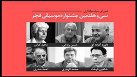 شورای سیاستگذاری سی و هفتمین جشنواره موسیقی فجر معرفی شدند
