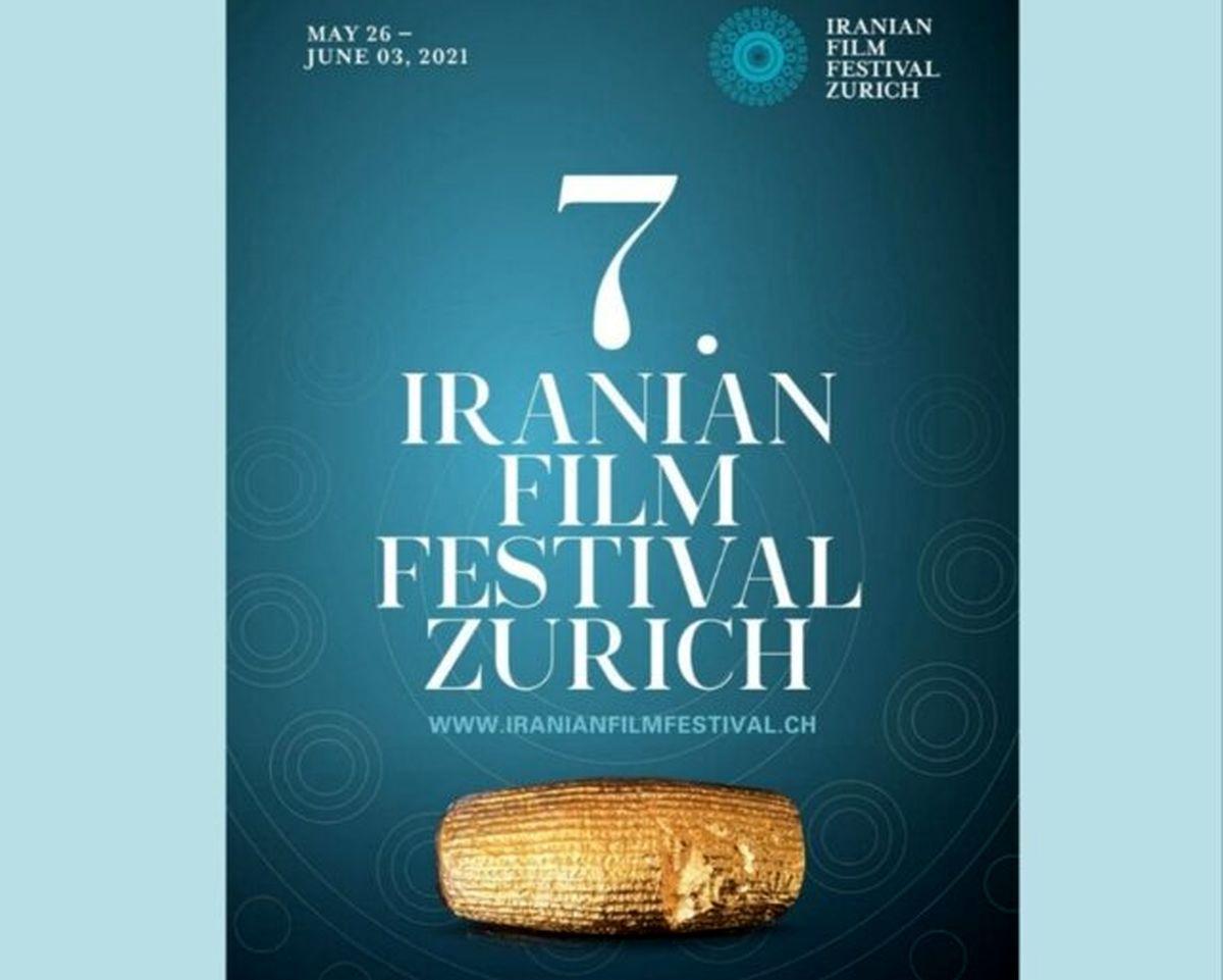 جزئیات جشنواره فیلمهای ایرانی زوریخ