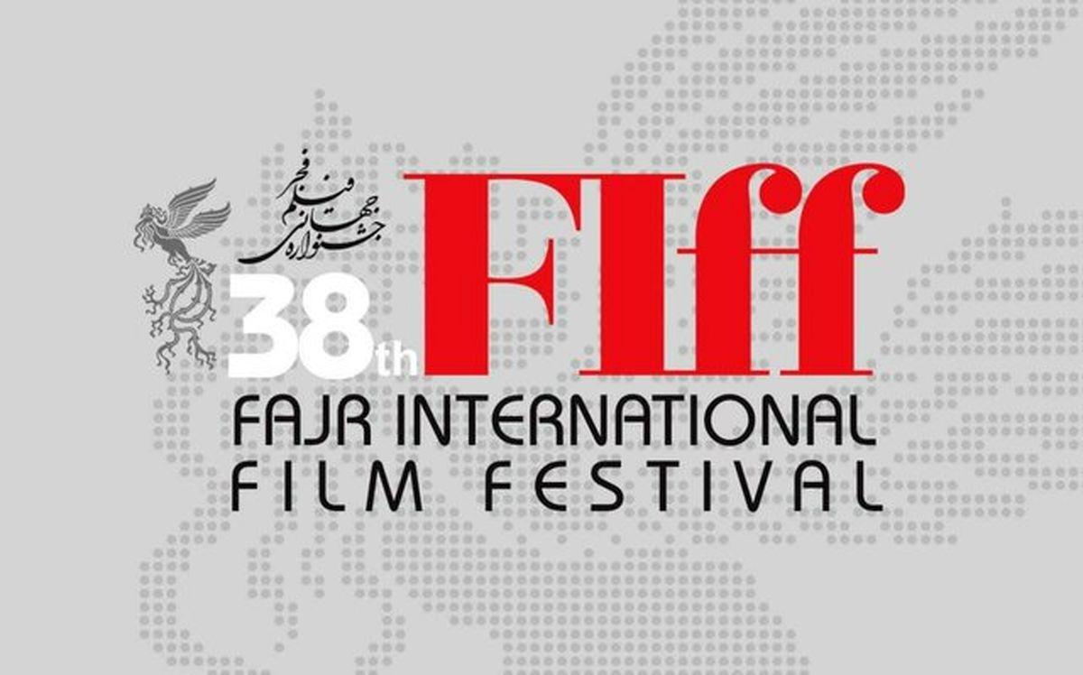 معرفی فیلمهای سینمای سعادت جشنواره جهانی فجر