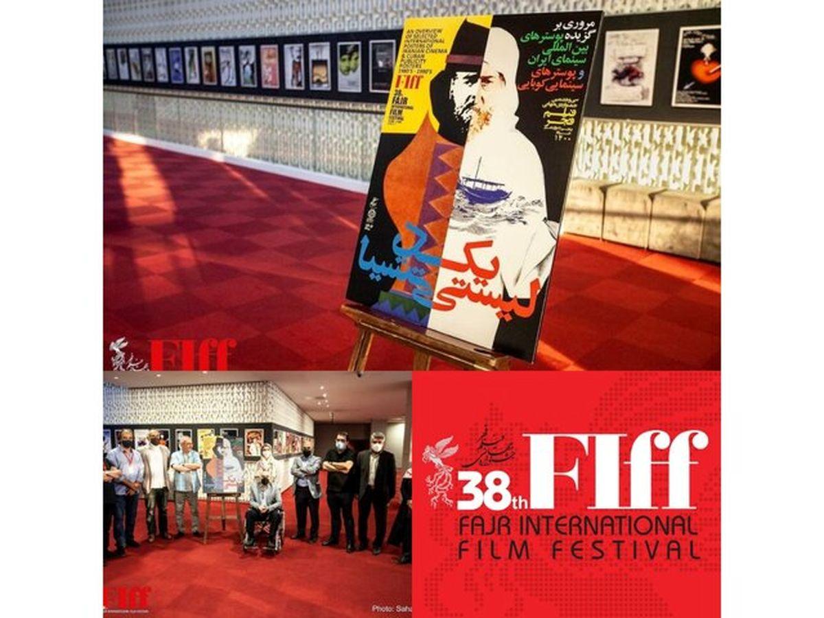 آغاز رسمی جشنواره جهانی فیلم فجر از فردا