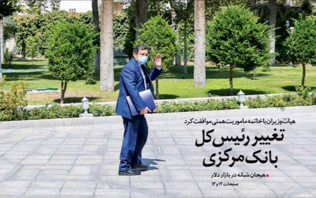 صفحه نخست روزنامههای امروز دوشنبه ۱۰ خرداد ۱۴۰۰