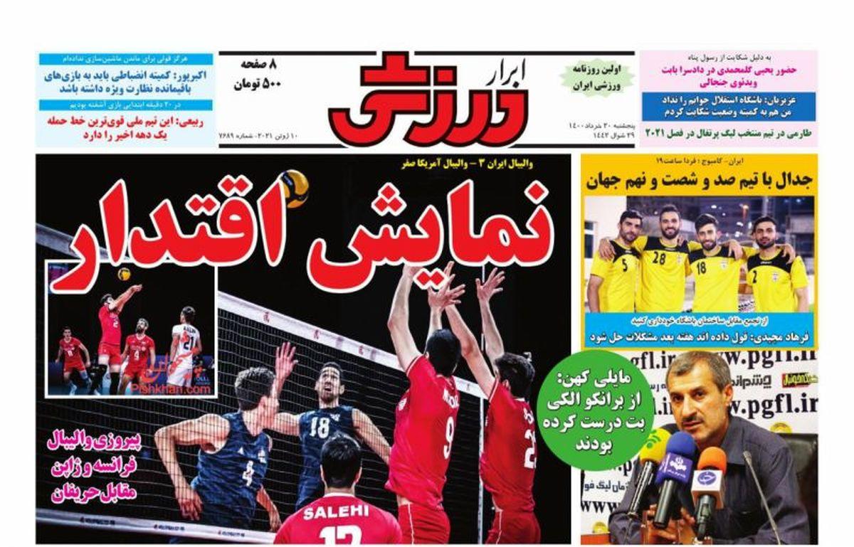 صفحه نخست روزنامههای صبح امروز ۲۰ خرداد ۱۴۰۰