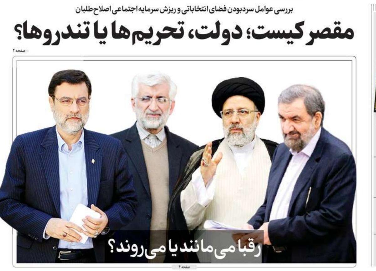 صفحه نخست روزنامههای امروز شنبه ۲۲ خرداد ۱۴۰۰