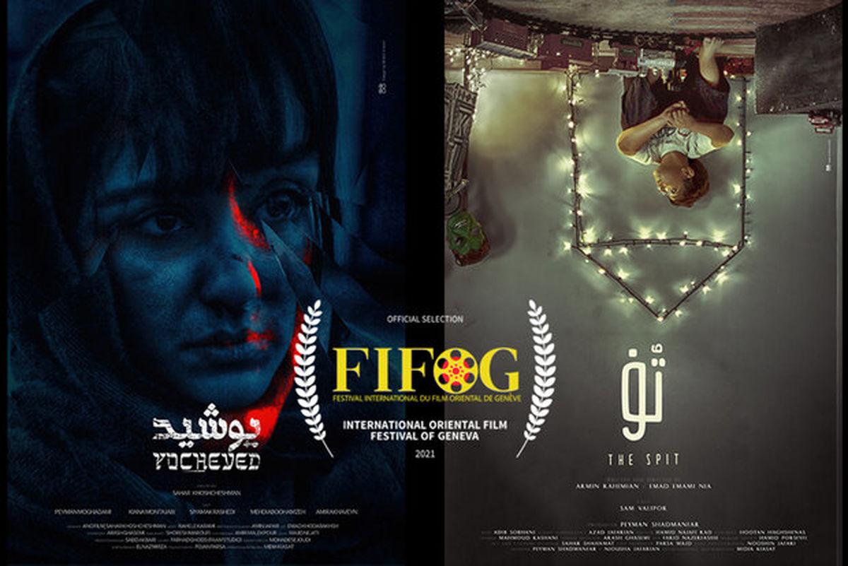 شانزدهمین جشنواره فیلمهای شرقی ژنو تُف را انتخاب کرد
