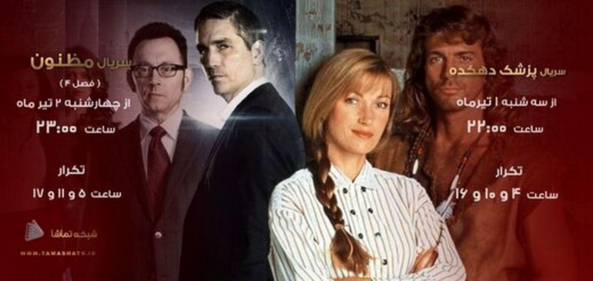 سریالهای تازه شبکه تماشا