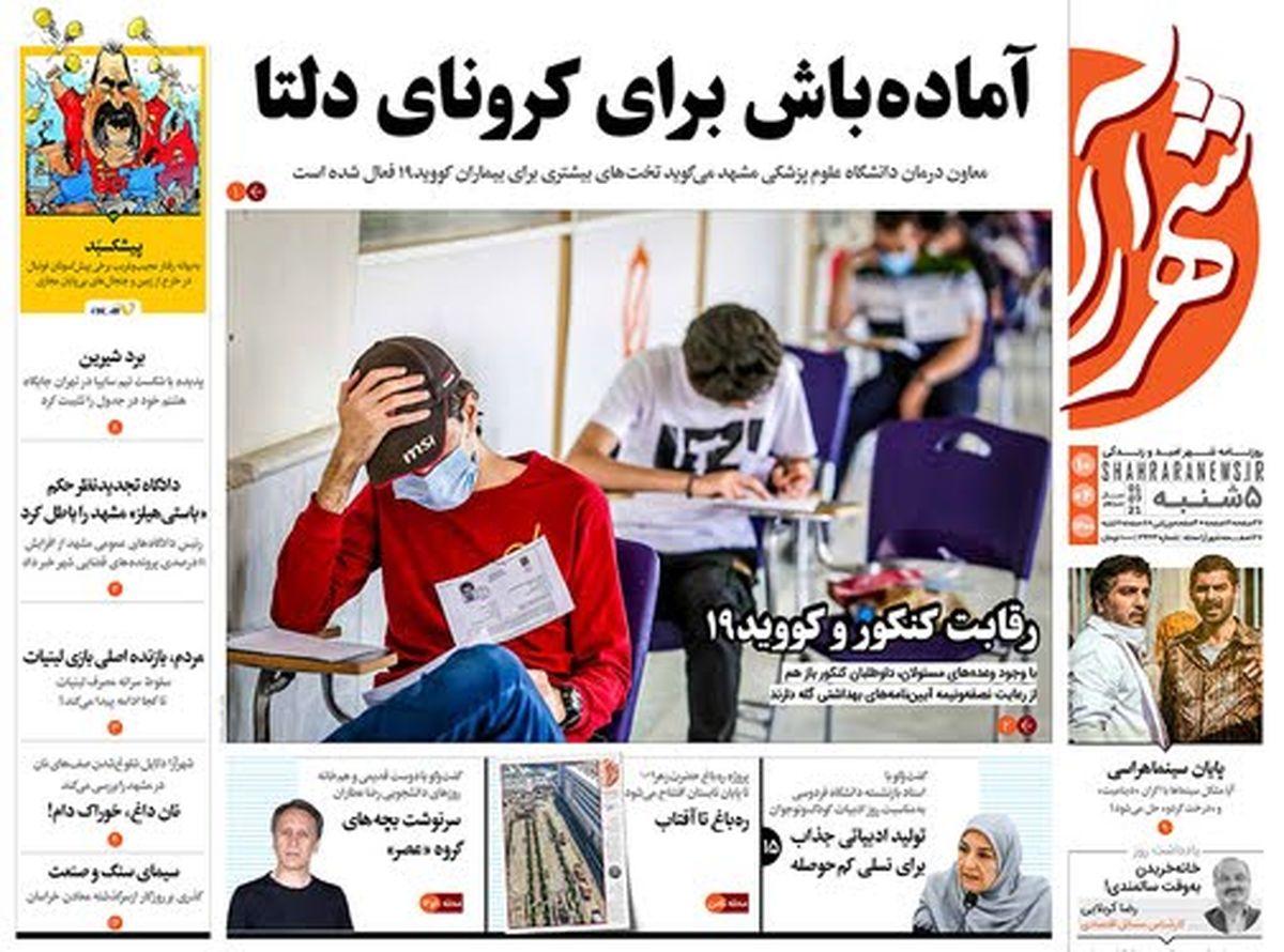 صفحه نخست روزنامه های پنج شنبه ۱۰ تیر ۱۴۰۰