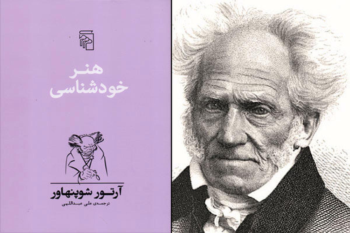 «هنر خودشناسی» شوپنهاور چاپ ششمی شد