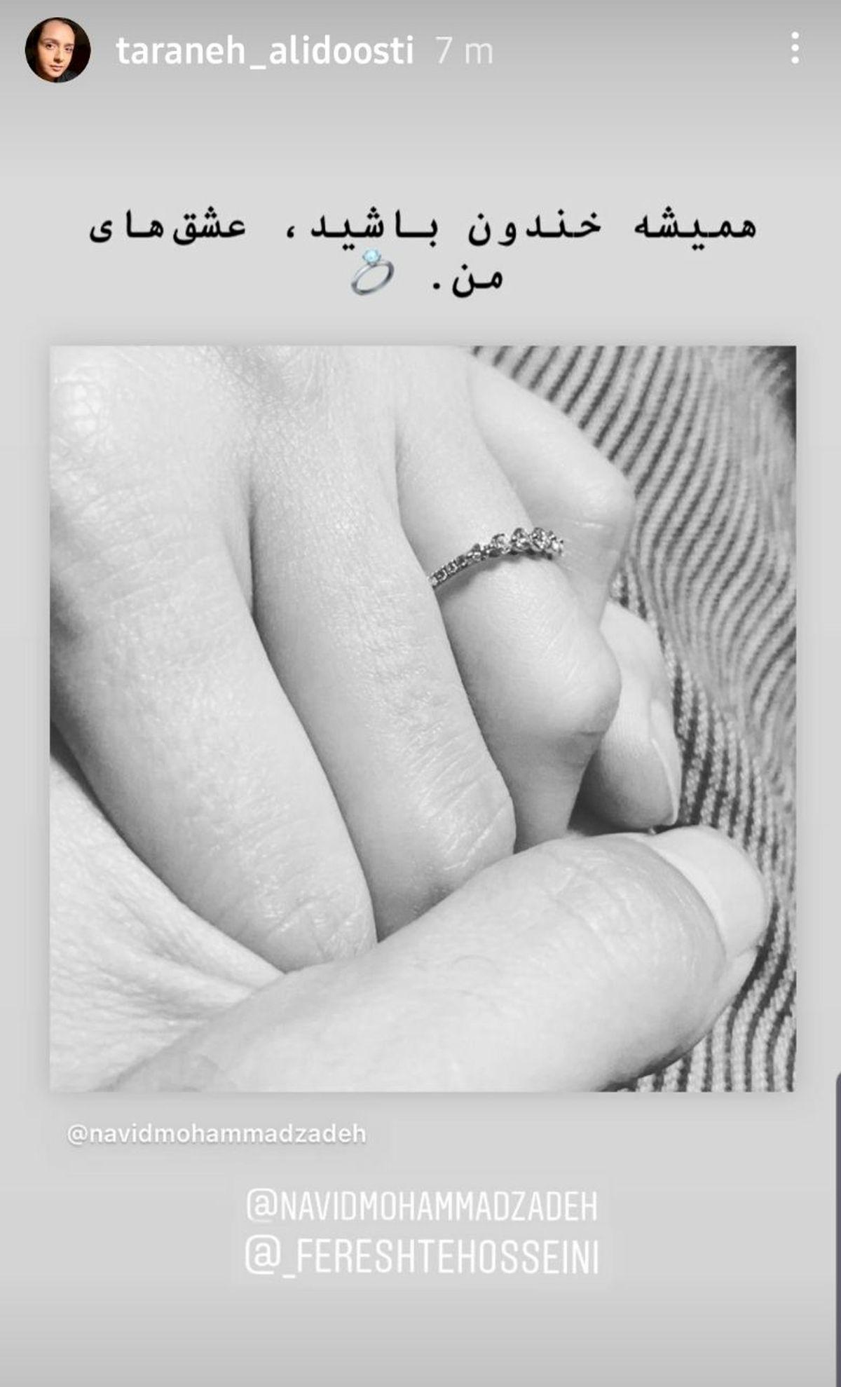 واکنش ترانه علیدوستی به ازدواج نوید محمدزاده و فرشته حسینی/عکس