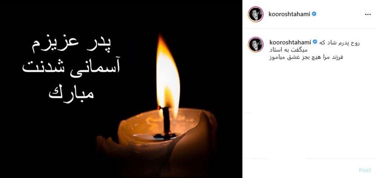 کوروش تهامی داغدار شد/عکس