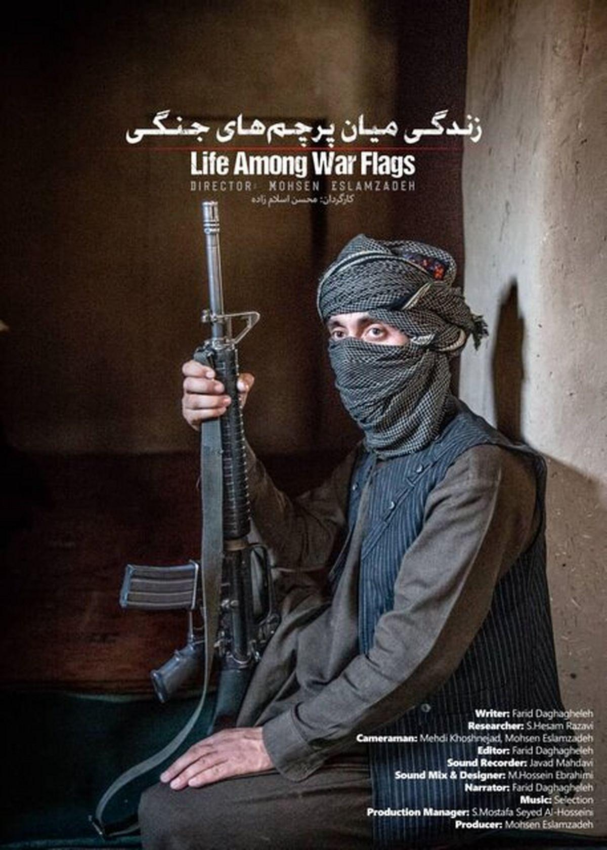 دوربین های یک مستند در میان طالبان