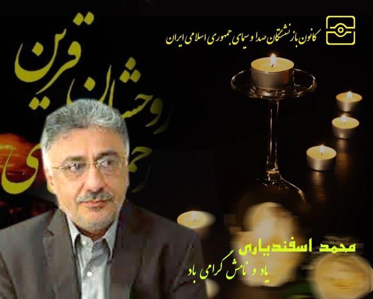 تهیهکننده صبح بخیر ایران درگذشت