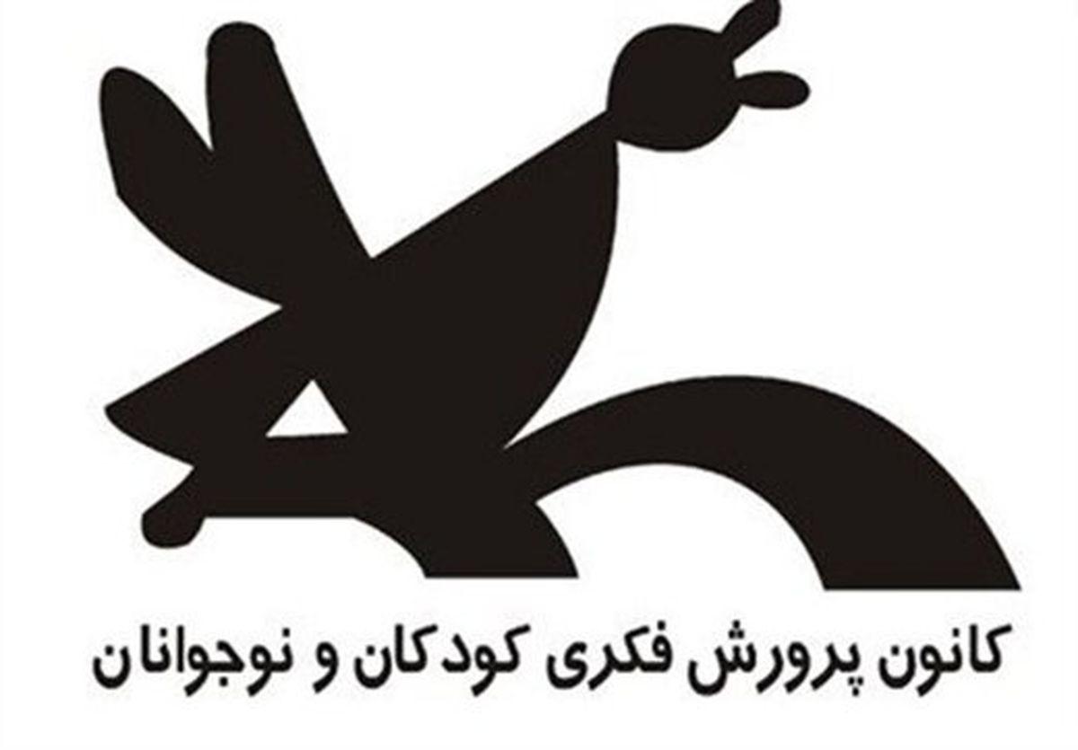 بازگشایی سالنهای تئاتر کانون پرورش فکری در هفته ملی کودک