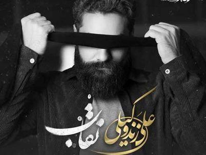 نقاب با صدای علی زند وکیلی