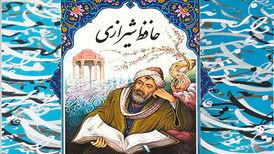 دانلود دکلمه اشعار حافظ با صدای احمد شاملو؛ رسید مژده که ایام غم نخواهد ماند