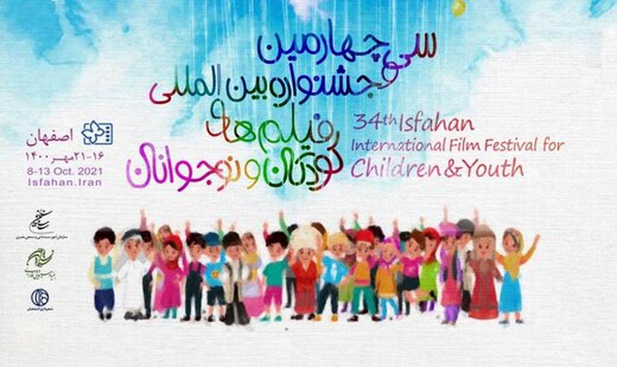 معرفی فیلمهای بخش مسابقه «پویانمایی کوتاه» جشنواره فیلم کودک