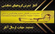 مهلت ارسال آثار به چهار بخش جشنواره نمایشهای آئینی و سنتی، تمدید شد