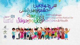 معرفی ۱۸ فیلم «کوتاه داستانی» برای رقابت در جشنواره فیلم کودک