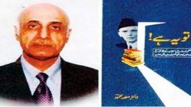 صفدر محمود درگذشت